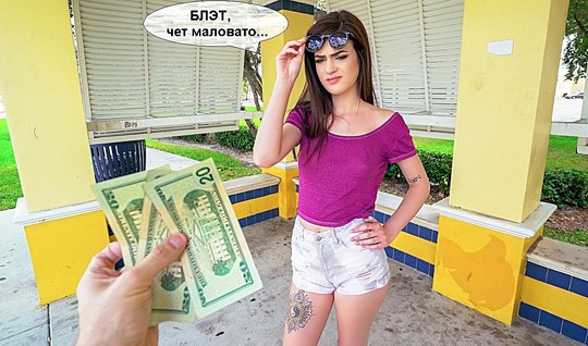 Молодая брюнетка за деньги готова выполнить любое желание пикапера...
